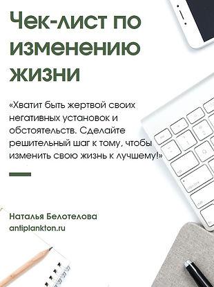 чек-лист.jpg