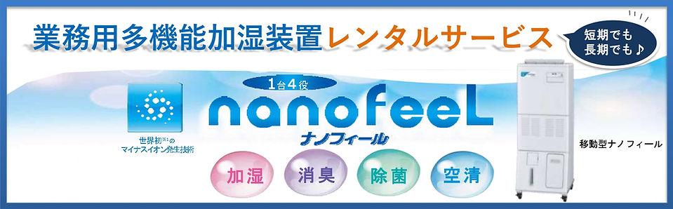 ナノフィールweb版_page-0001.jpg