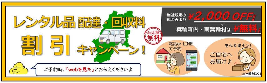 SNS用配達回収キャンペーン_page-0001 (1).jpg