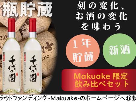 Makuakeにて大吟醸飲み比べセット初お披露目です