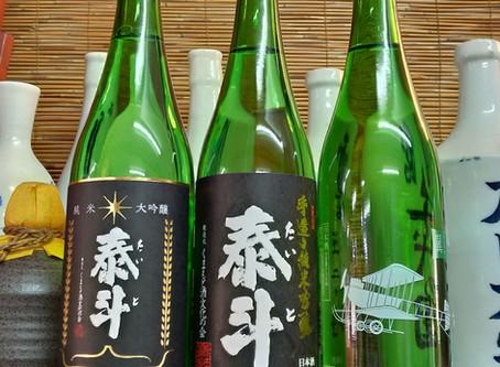 Kura Master 2020 プラチナ賞 金賞 受賞