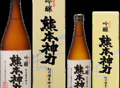 全国燗酒コンテスト2020 金賞受賞