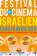 Israeli Film Festival in Paris