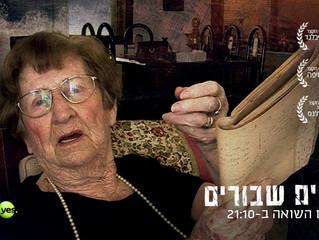 בכורה טלוויזיונית לענפים שבורים בערב יום השואה