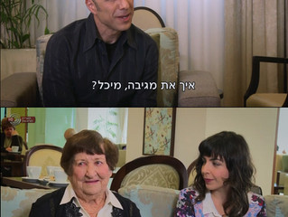 Ayala Sharot and Michal Rechter in an In Depth TV Interview about Broken Branches