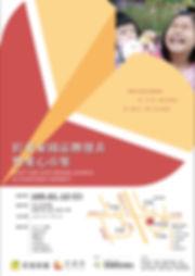 20200112家園市集.jpg