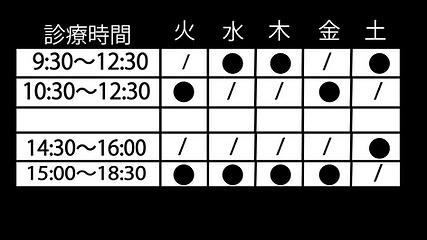 診療時間15時版-1.png