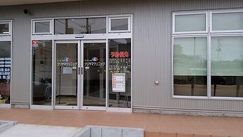 clinic entrance2.jpg