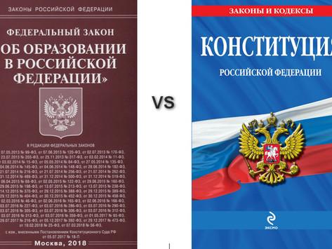 "Конституция или ""Закон об образовании в РФ""?"