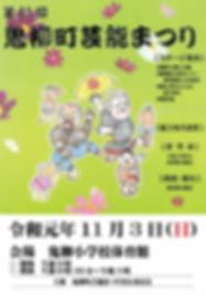 20191103_oniyanagi.jpg