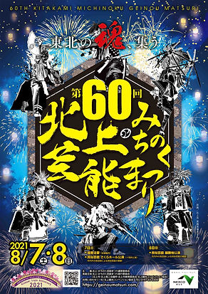 geinomatsuri2021.jpg