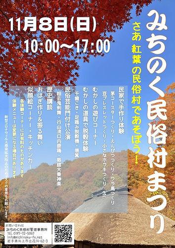 201108_minzokumura.jpg