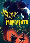 master and margarita.jpg