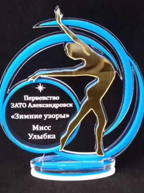 Награда «Гимнастка с обручем в круге» с гравировкой вашего турнира