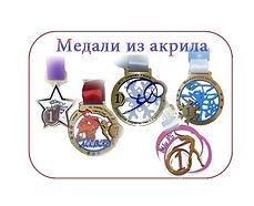 Медали из акрила.jpg