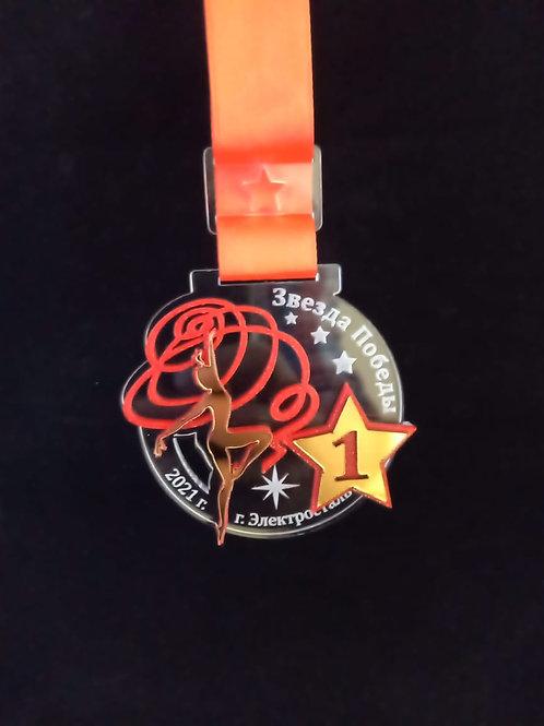 """Медаль """"Гимнастка с лентой"""", с лентой и нанесением текста"""