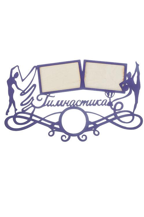 """Медальница """"Гимнастика"""" с фоторамками, Цвет: розовый, сиреневый, 49,5 см × 29 см"""