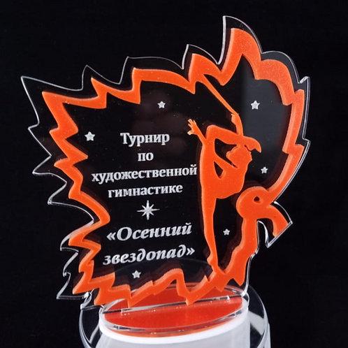 "Награда""Осень"", акрил, 133х113х6 мм"
