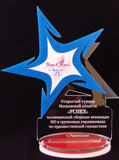 "Награда ""Звезда"" 133х110 мм с нанесением логотипа"