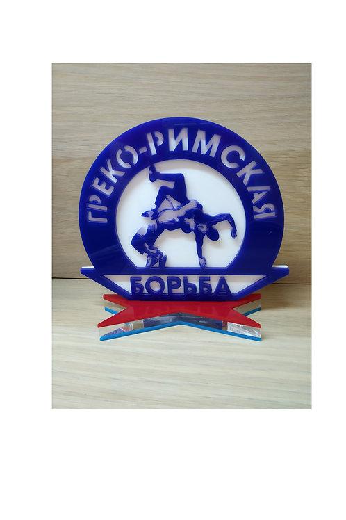 Награда 125х140 мм, с наименованием вашего вида спорта, акрил