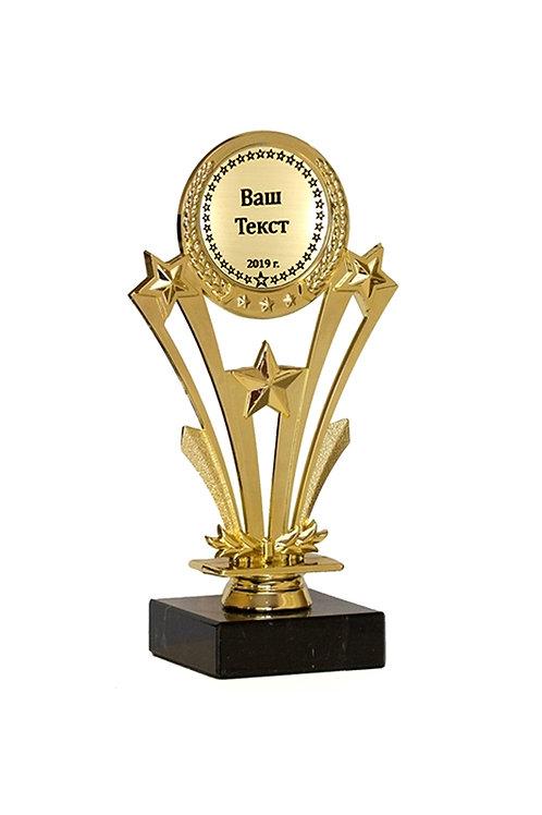 """Награда """"Три звезды"""" 19 см с гравировкой вашего текста"""