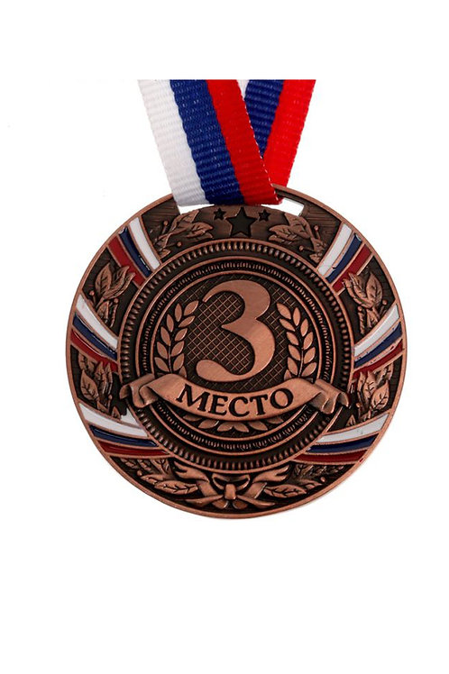 """Медаль призовая 057 """"3 место"""", d-50 мм, с лентой триколор"""
