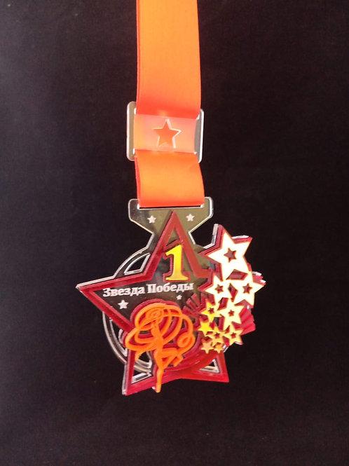 """Медаль """"Звезда с салютом"""" с лентой и нанесением текста"""