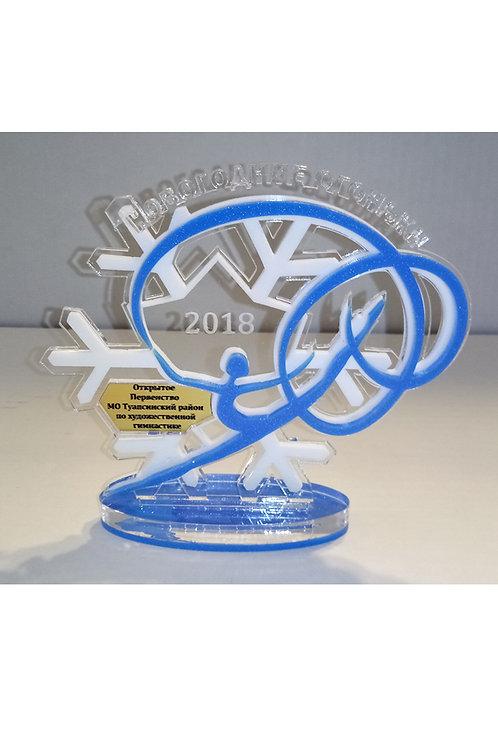 """Награда """"Снежинка"""" акрил, 3-х слойная 12х14 см с гравировкой"""