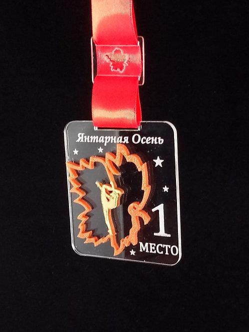 """Медаль """"Осень"""" с гравировкой вашего текста, акрил"""