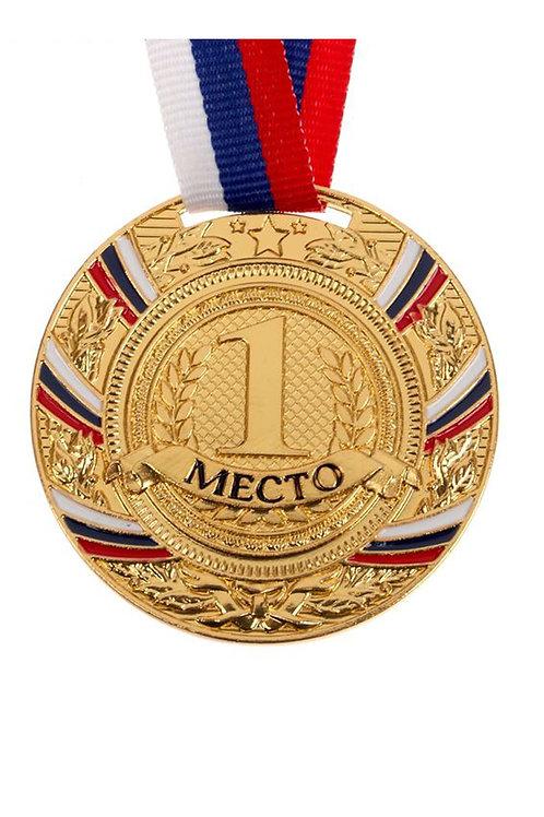 """Медаль призовая 057 """"1 место"""", d-50 мм, с лентой"""
