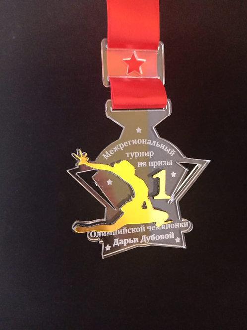 """Медаль """"Звезда"""" 70х73 мм, с лентой и с гравировкой вашего текста"""