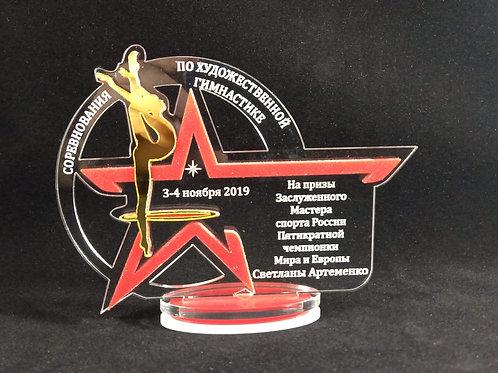 """Награда """"Звезда"""", 114х150 мм"""