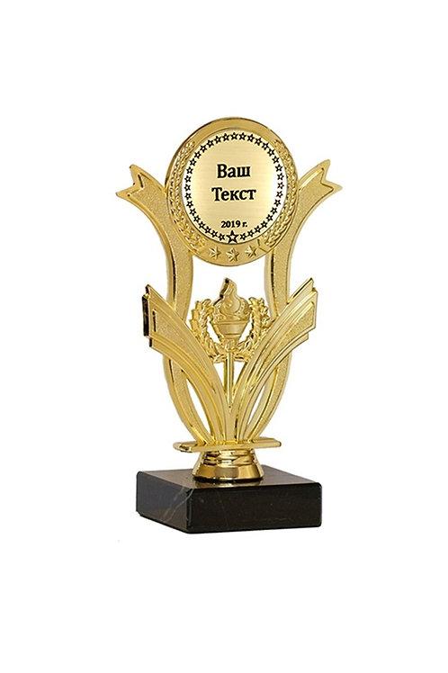 """Награда """"Факел"""" 18см с гравировкой вашего текста"""