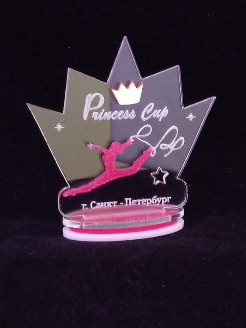 "Награда ""Принцесса"""