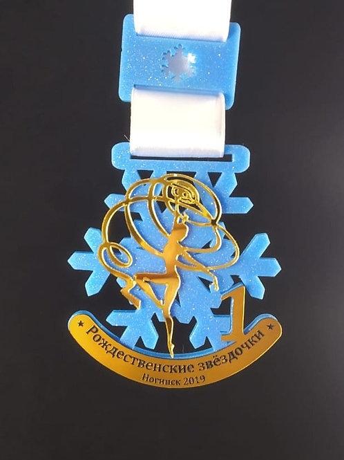 """Медаль """"Снежинка"""" с названием вашего турнира"""