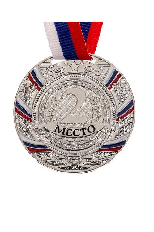 """Медаль призовая 057 """"2 место"""", d-50мм, с лентой триколор"""