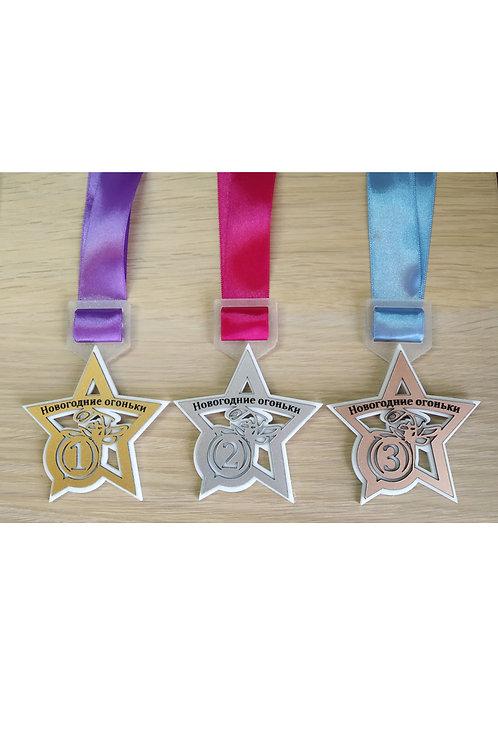 """Медаль """"Звезда"""", акрил, 2-х слойная, 70х88 мм"""