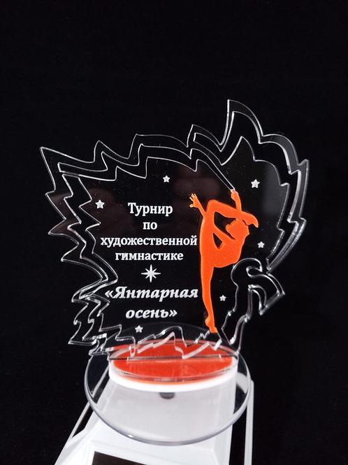 """Награда """"Осень"""" 140х120мм с гравировкой вашего теста, акрил, 140х120х8 мм"""