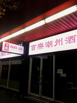 Park Lok Chinese Restrurant