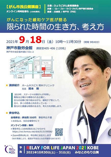 関本剛先生がんセミナー.jpg