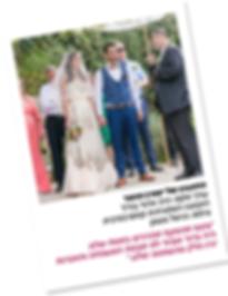 החתונה של יסמין ותומר.png
