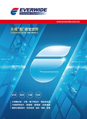 永寬的型錄 Everwide Brochure
