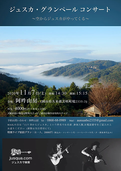 2020.11.7阿吽山房3.jpg