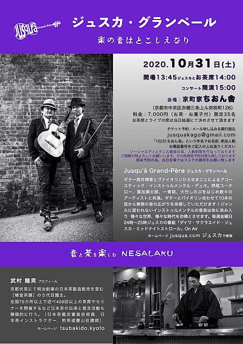 2020.10.9ちおん舎 3.jpg