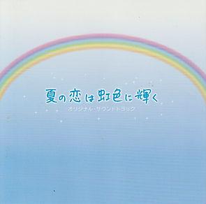 夏の恋は虹色に輝く.jpeg