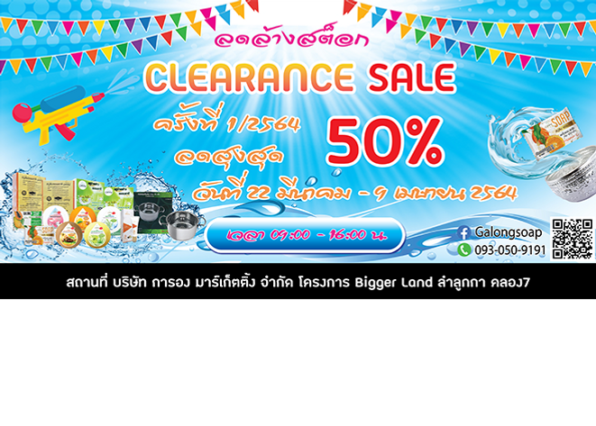 Clearance Sale2021 01.png
