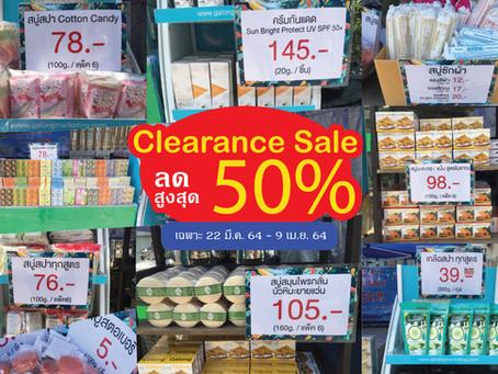 Clearance Sales 2021 ครั้งที่ 1/2564