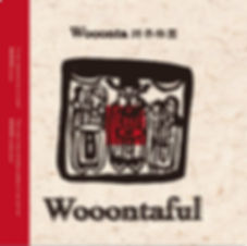wooonta跨界樂團