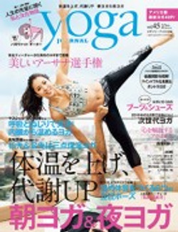 Yoga Journal Japan vol.45