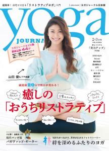 Yoga Journal Japan vol. 33 Jan 2014